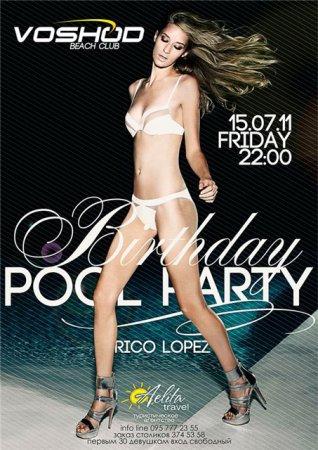 15 июля, Pool Party, Восход