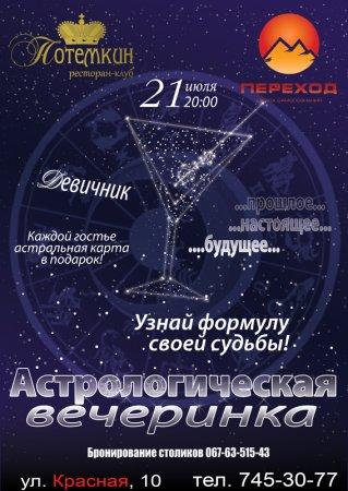 21 июля, ASTRO-PARTY в Потемкине Девичник