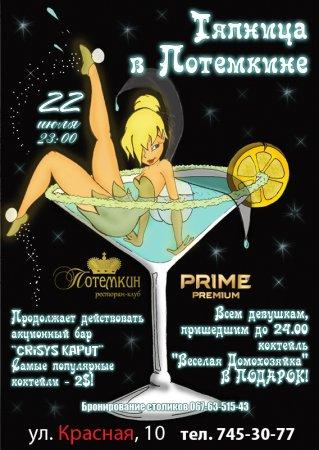 22 июля, Тяпница Клубная вечеринка