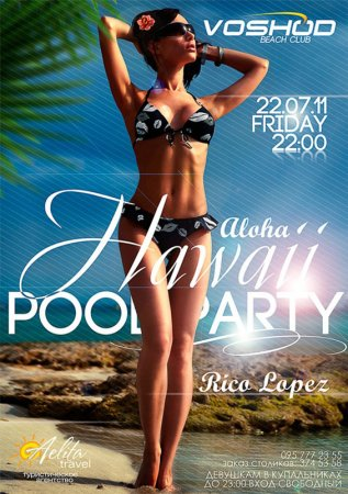22 июля, Hawaii Pool Party
