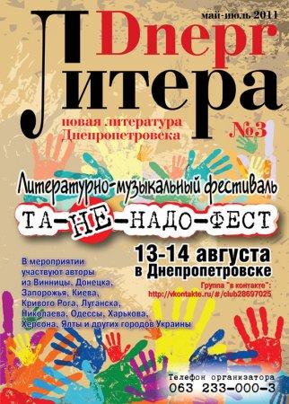 22 июля, Презентация журнала Литера_Dnepr 2011 №3