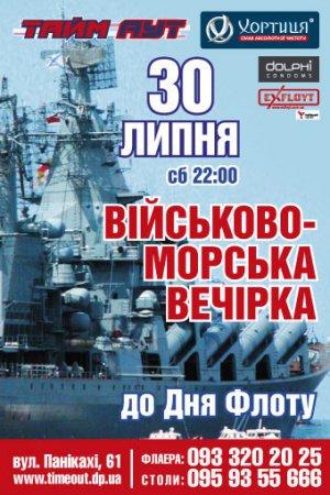 30 июля, Военно-морская вечеринка, Тайм-Аут