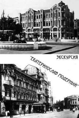 30 - 31 июля, Экскурсия «Екатеринослав модерный»