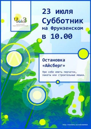 23 июля, Субботник на Фрунзенском