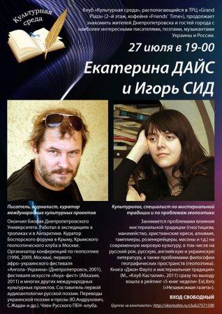 27 июля, Игорь Сид и Екатерина Дайс