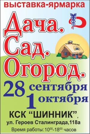 28 сентября - 1 октября, Выставка – ярмарка «Дача. Сад. Огород.»