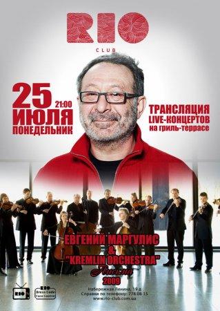 25 июля, Евгений Маргулис & Kremlin Orchestra