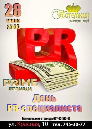 28 июля, День PR-специалиста, Потемкин