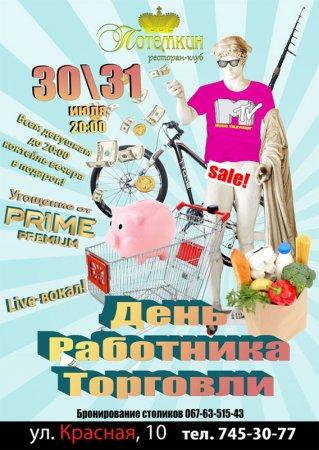 30 - 31 июля, День Работника Торговли, Потемкин
