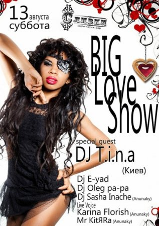 13 августа, BIG LOVE PARTY @ lounge-bar СЛИВКИ