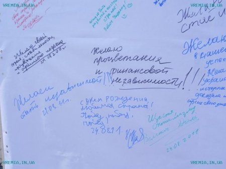 В Днепропетровске Украину с 20-летием поздравили гигантской открыткой