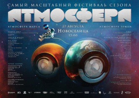 27 августа, Фестиваль электронной музыки Атмосфера