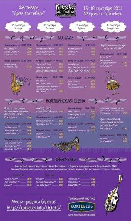 15-18 вересня, МА Арт-Вертеп запрошує на фестиваль Jazz Koktebel