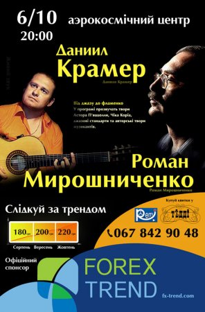 6 октября, Концерт Даниила Крамера и Романа Мирошниченко