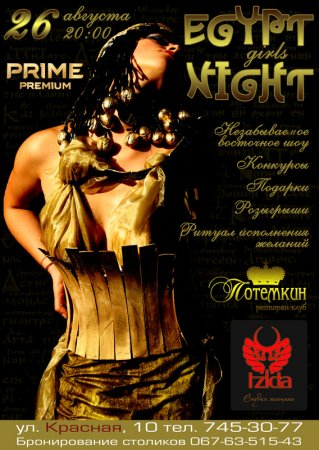26 августа, Египетская ночь - Девичник, Потемкин