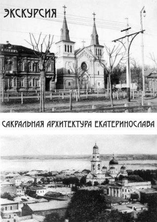 28 августа, Экскурсия «Сакральная архитектура Екатеринослава»