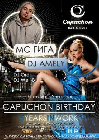 1 сентября, Capuchon BIRTHDAY, Капюшон (Capuchon)
