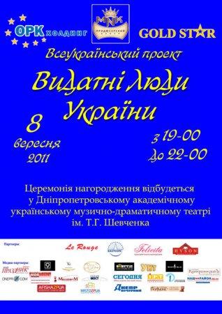 8 сентября, Всеукраинский проект «Видатні люди України»