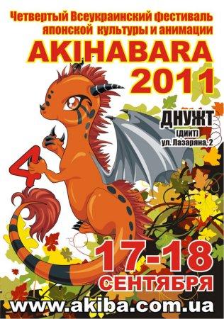 17 - 18 сентября, 4-й Всеукраинский фестиваль японской культуры и анимации Акихабара