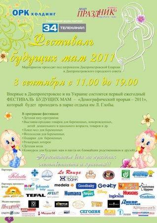 3 сентября, Фестиваль будущих мам 2011