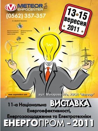 13 - 15 сентября, Виставка «Енергопром 2011»