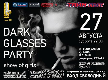 27 августа, DARK GLASSES PARTY, Тайм-Аут
