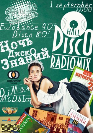 1 сентября, RadioMix Disco Hall (Vol92): Ночь диско знаний