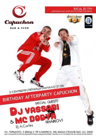2 сентября, Capuchon Birthday Afterparty, Капюшон (Capuchon)