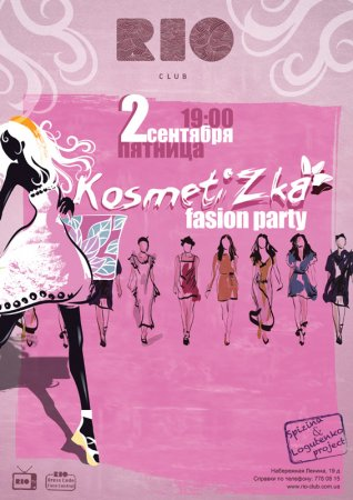 2 сентября, Kosmetizka Fashion Party, Рио (The Rio Club)
