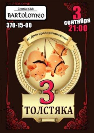 3 сентября, Три толстяка, Bartolomeo