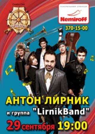 29 сентября, Антон Лирник и группа LirnikBand, Bartolomeo