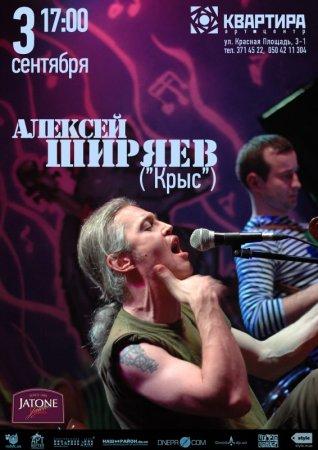 3 сентября, Концерт КРЫСА (Алексея Ширяева)