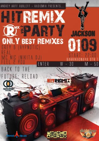 1 сентября, HIT-REMIX PARTY Back To The Future RELOAD 2