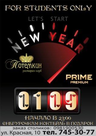 1 сентября, New Year, Потемкин