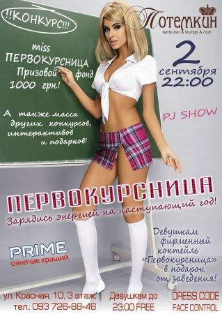 2 сентября, Первокурсница, Потемкин