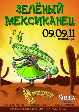 9 сентября, Зелёный мексиканец, Сливки