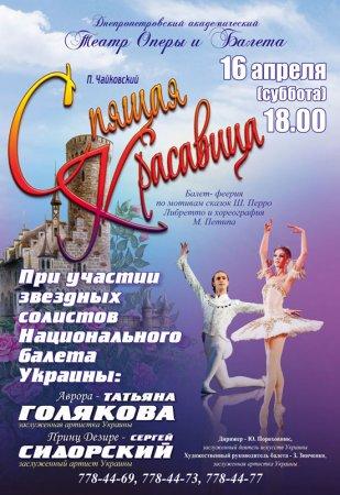 9 октября, Спляча красуня, Театр Оперы и Балета