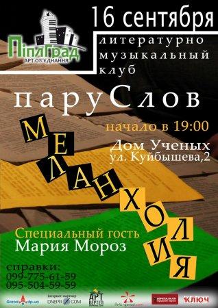 16 сентября, Литературно-музыкальный клуб Паруслов Меланхолия