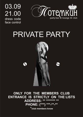 3 сентября, Private Party, Потемкин