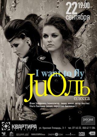 22 сентября, Jazz-четверг с группой JuОль