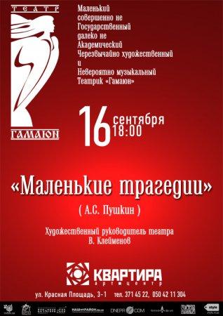 16 сентября, Музыкальный спектакль Маленькие трагедии (по А.С.Пушкину)