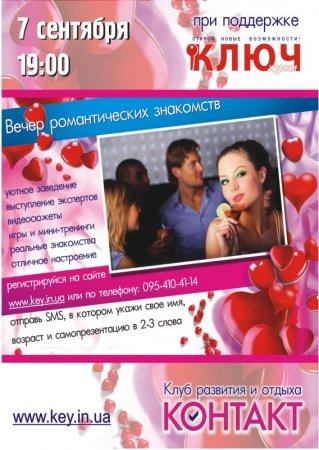 7 сентября, Тема встречи - «Мужчина и Женщина. Романтические знакомства»