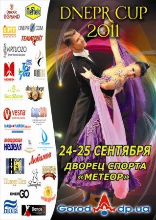 Международный турнир по спортивным танцам «DNEPR CUP -2011»