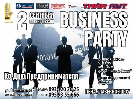 2 сентября, Business Party, Тайм - Аут