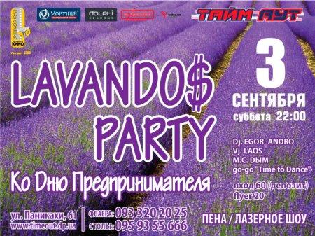 3 сентября, LAVANDOS PARTY, Тайм - Аут