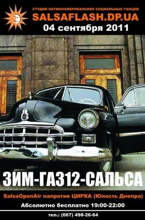4 сентября, ЗИМ-ГАЗ-12-Сальса