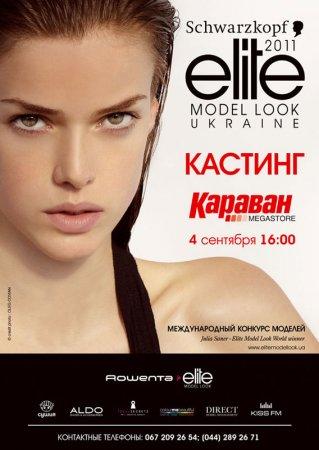 4 сентября, Международный модельный конкурс Elite Model Look