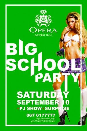 10 сентября, BIG SCHOOL PARTY, Опера (Opera)