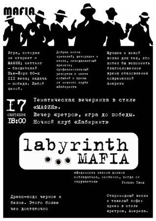 17 сентября, labyrinth Mafia, Лабиринт (Labyrinth)