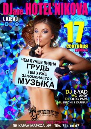 17 сентября, Djane HOTEL`NIKOVA, Сливки